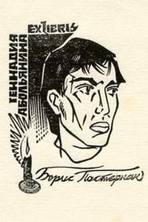 Ex libris Boris Pasternak.